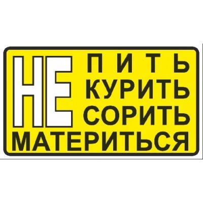 оттенки синюю картинка не курить не сорить распечатать крымские