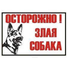 """Злая собака"" (белый фон)"