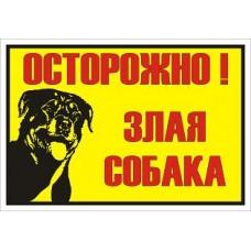 """""""Злая собака"""" (желтый фон)"""