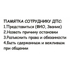 "наклейка ""Памятка сотруднику ДПС"" (белый фон) упаковка - 5 шт."