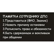 """наклейка """"Памятка сотруднику ДПС"""" (черный фон) упаковка - 5 шт."""