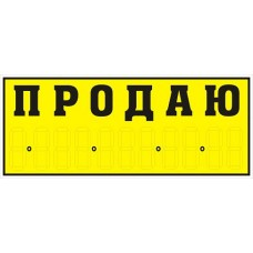 """наклейка """"продаю"""" (желтый фон)"""