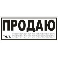 """""""продаю"""" (белый фон) упаковка - 10 шт."""