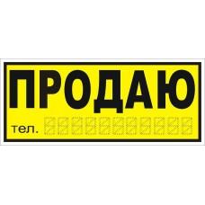 """наклейка """"продаю"""" (желтый фон) упаковка - 10 шт."""