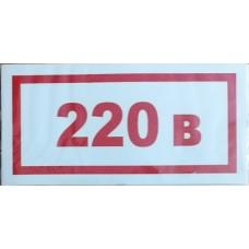 """наклейка """"220 в"""", упаковка - 10 шт."""