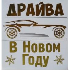 """""""Драйва в Новом году"""" (золото)"""