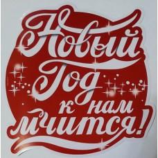 """""""Новый год к нам мчится"""""""
