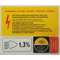"""""""Система зажигания высокой энергии"""" упаковка - 5 шт."""