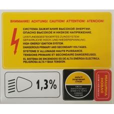 """наклейка """"Система зажигания высокой энергии"""" упаковка - 5 шт."""