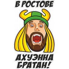 """""""Бразильский болельщик (Ростов)"""""""