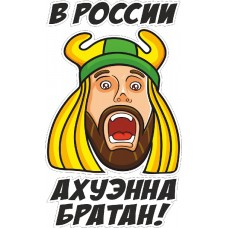 """наклейка """"Бразильский болельщик (Россия)"""""""