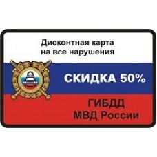"""наклейка """"дисконтная карта 50%"""" упаковка - 5 шт."""