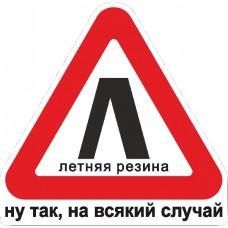 """Л-летняя резина"" упаковка - 5 шт."
