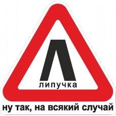 """Л-липучка"" упаковка - 5 шт."