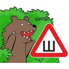 """Шипы, Ш размера ГОСТ (медведь)"""