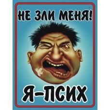 """наклейка """"Я - ПСИХ"""""""