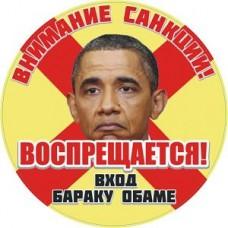 """""""Обаме входа нет"""" упаковка - 5 шт."""