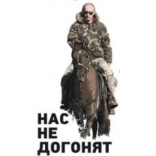"""""""Путин"""" №1 упаковка - 5 шт."""