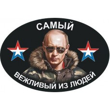 """""""Путин"""" №5 упаковка - 5 шт."""
