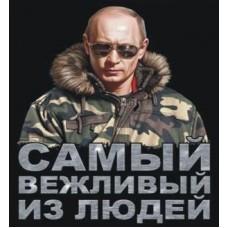 """""""Путин"""" №9 упаковка - 5 шт."""