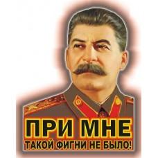 """наклейка """"Сталин (при мне...)"""" упаковка - 5 шт."""