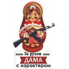 """""""Дама с характером"""""""
