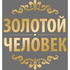 """наклейка """"Золотой человек"""" (золото)"""
