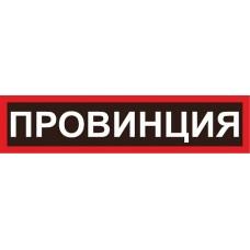 """""""Провинция"""", упаковка - 5 шт."""