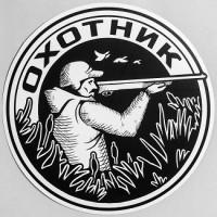 """Охотник"""