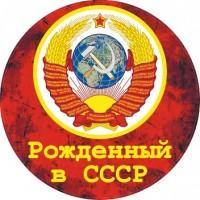 """""""Рожденный в СССР"""", упаковка - 5 шт."""