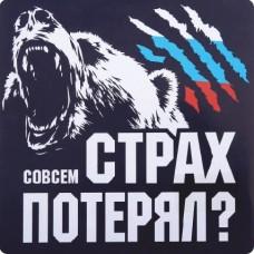 """""""медведь (страх потерял?)"""", упаковка - 5 шт."""