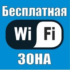 """""""Wi Fi зона"""" упаковка - 5 шт."""