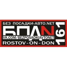 БПАН 161 (черный)