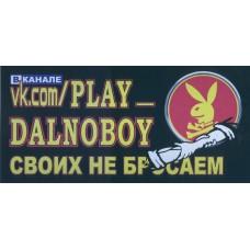 PLAY_DALNOBOY №2