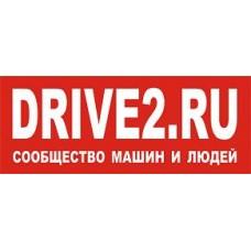 drive2.ru (красный) упаковка - 5 шт.
