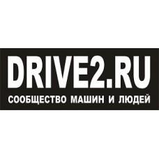 drive2.ru (черный) упаковка - 5 шт.