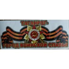 """9 мая """"Таганрог"""""""