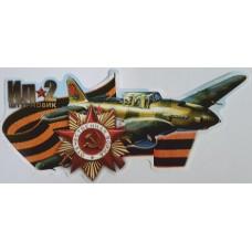 """наклейка 9 мая """"ИЛ-2 штурмовик"""""""