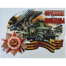 """9 мая """"Катюша, оружие победы"""""""