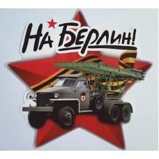 "наклейка 9 мая ""На Берлин, катюша"""