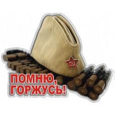 """наклейка 9 мая """"Пилотка"""""""