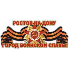 """9 мая """"Ростов-на-Дону"""""""