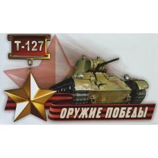 """9 мая """"Танк Т-127"""""""
