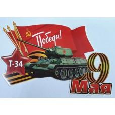 """9 мая """"Танк Т-34"""""""