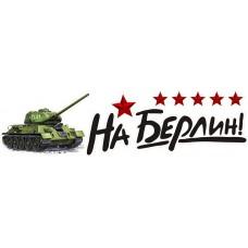"""наклейка 9 мая """"оружие победы - Т-34"""""""