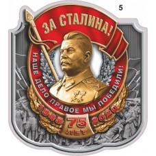 9 мая, За Сталина №5