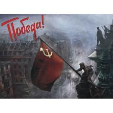 """наклейка 9 мая """"Знамя над Рейхстагом"""""""