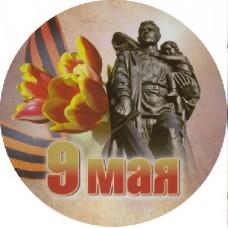 """9 мая """"Круг №13"""", упаковка - 5 шт."""