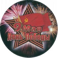 """9 мая """"Круг №17"""", упаковка - 5 шт."""