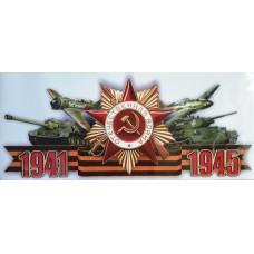 """наклейка 9 мая """"Орден ВОВ 41-45"""""""